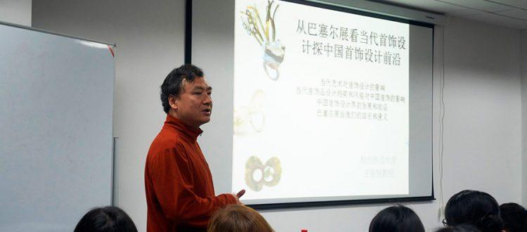王春刚教授开启【首饰设计师培养计划】首期讲座